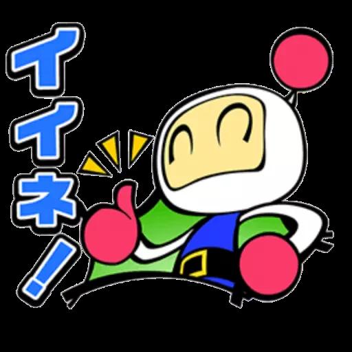 炸彈人 - Sticker 3