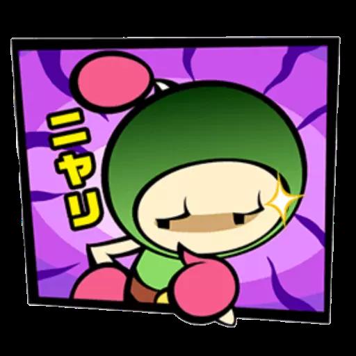 炸彈人 - Sticker 2