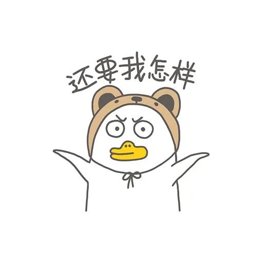 Ducky - Sticker 11