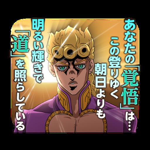 JoJo的奇妙冒險 黃金之風 #3 - Sticker 16