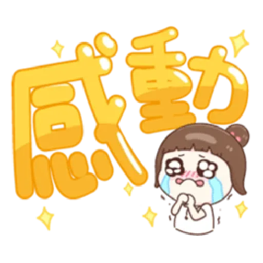 可爱大字母 - Sticker 29