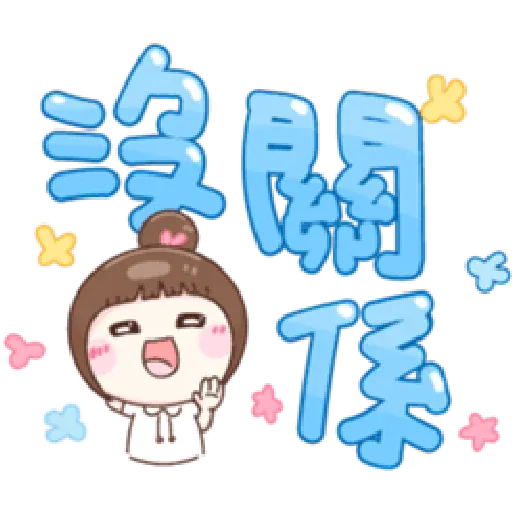 可爱大字母 - Sticker 23