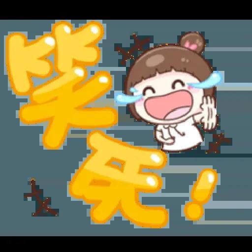 可爱大字母 - Sticker 5
