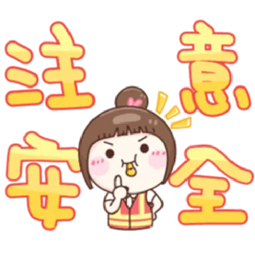 可爱大字母 - Sticker 13