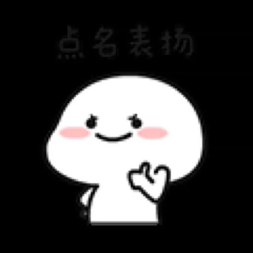 乖巧宝宝7 - Sticker 23