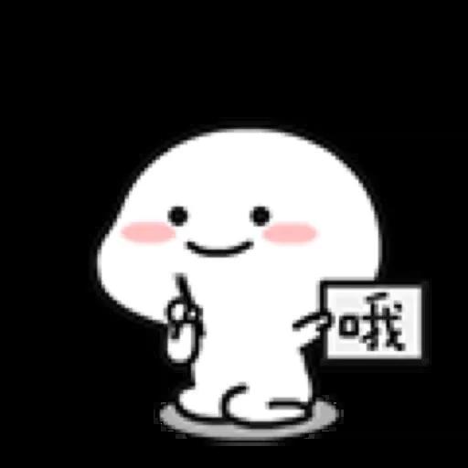 乖巧宝宝7 - Sticker 22