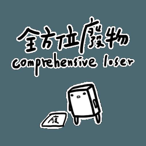 碳布-廢語錄 - Sticker 17