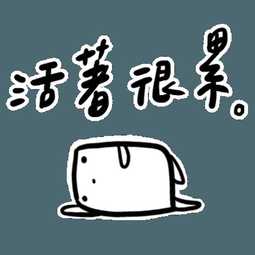 碳布-廢語錄 - Sticker 12