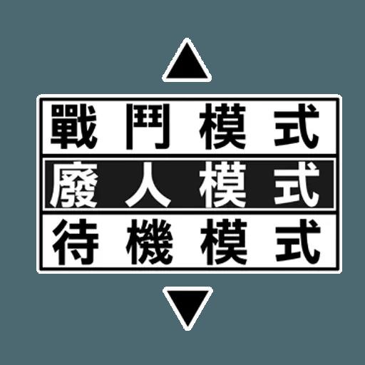 碳布-廢語錄 - Sticker 18