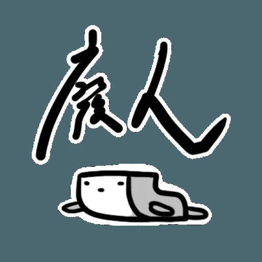 碳布-廢語錄 - Sticker 14