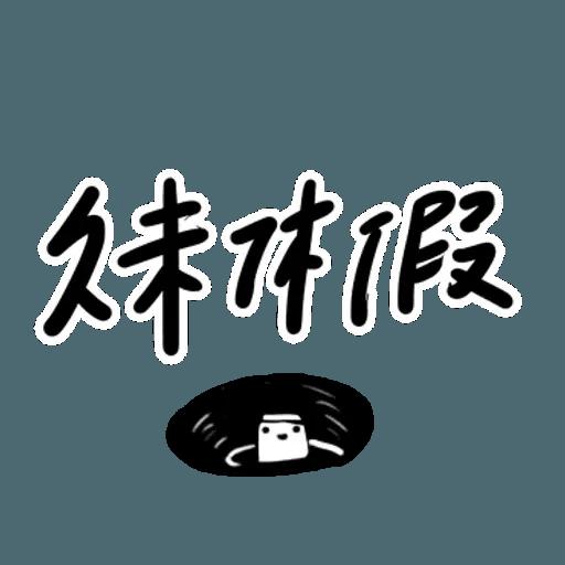 碳布-廢語錄 - Sticker 10