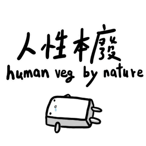 碳布-廢語錄 - Sticker 4