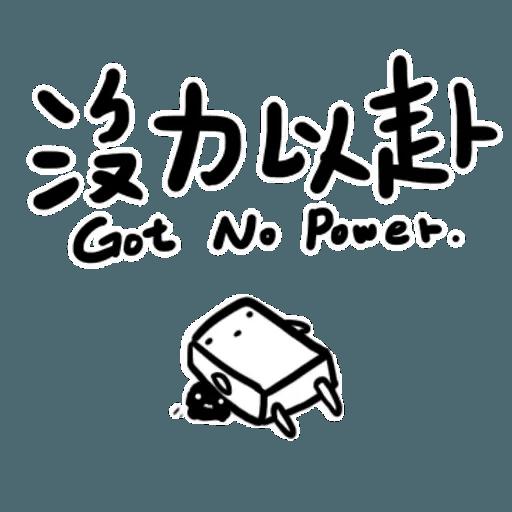 碳布-廢語錄 - Sticker 7