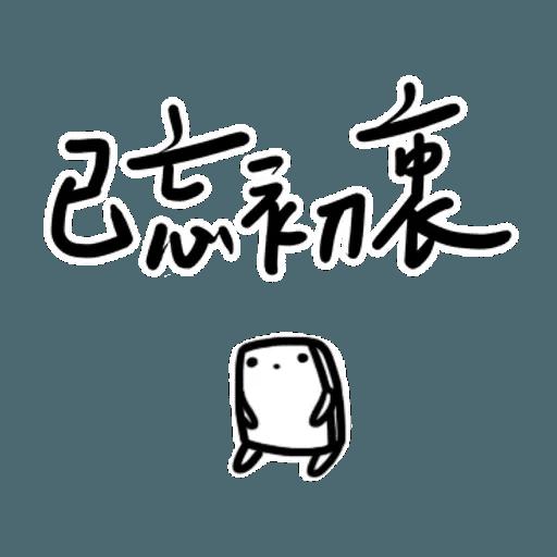 碳布-廢語錄 - Tray Sticker