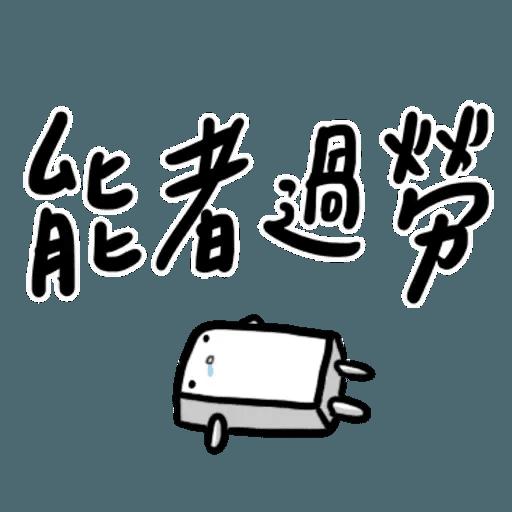 碳布-廢語錄 - Sticker 24