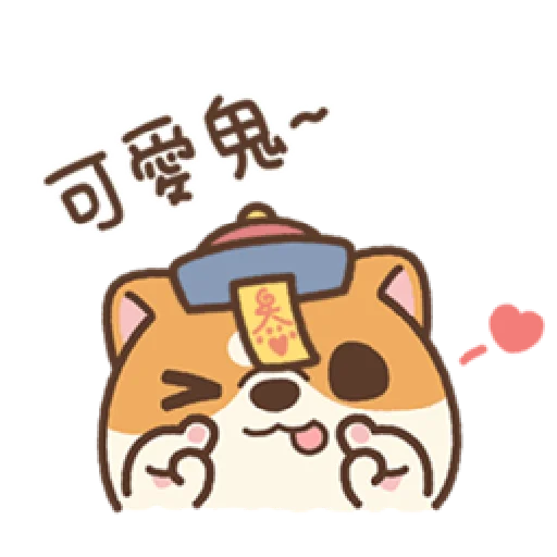 米犬日常—阿飄涼爽2 - Sticker 16