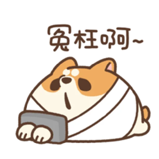 米犬日常—阿飄涼爽2 - Sticker 9