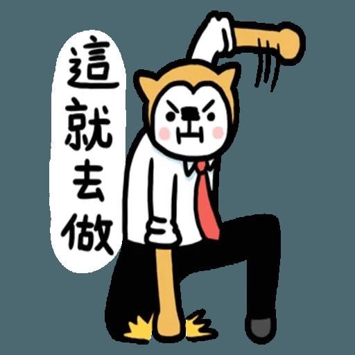 小崽子劇場打工篇 01 - Sticker 30