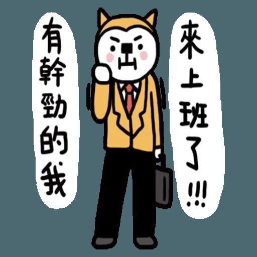 小崽子劇場打工篇 01 - Sticker 4