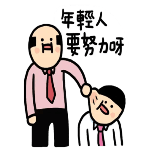小崽子劇場打工篇 01 - Sticker 12