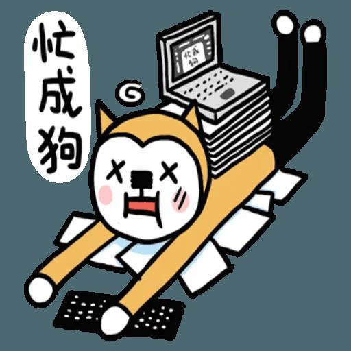 小崽子劇場打工篇 01 - Sticker 10