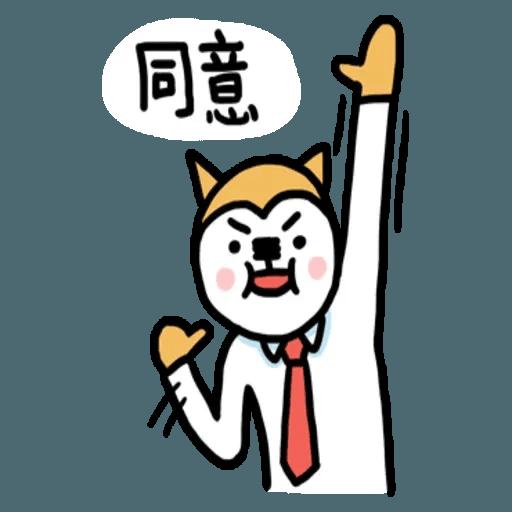 小崽子劇場打工篇 01 - Sticker 27