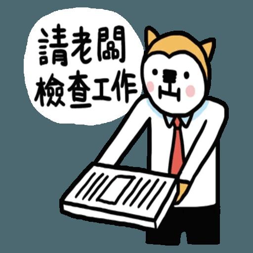 小崽子劇場打工篇 01 - Sticker 22