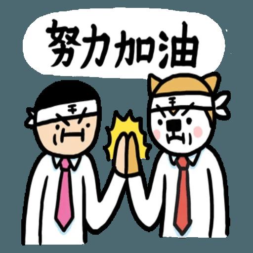 小崽子劇場打工篇 01 - Sticker 20