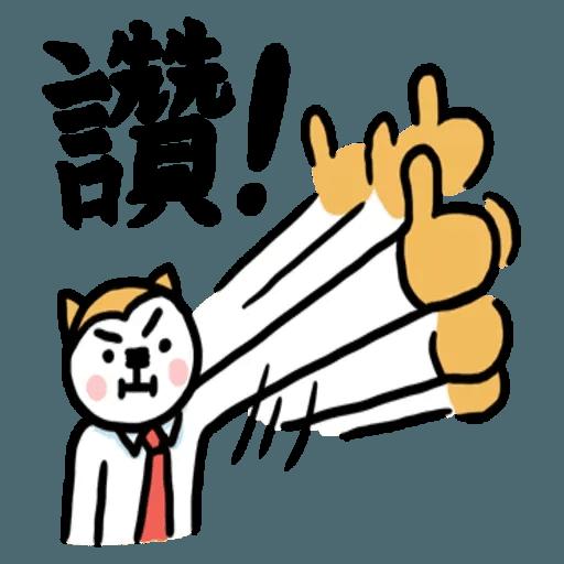 小崽子劇場打工篇 01 - Sticker 23