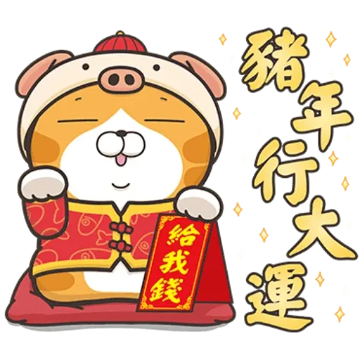 爛爛-新年 - Sticker 5