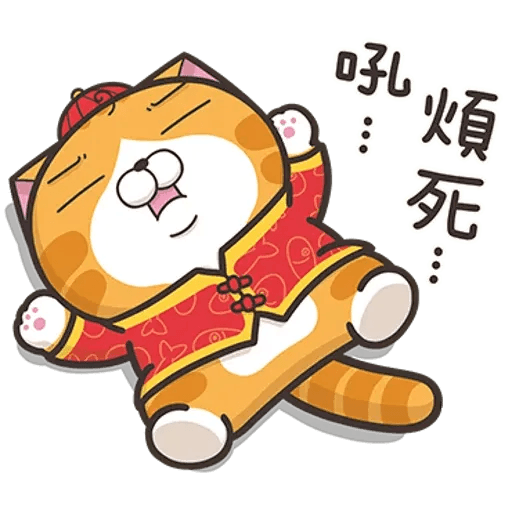爛爛-新年 - Sticker 6