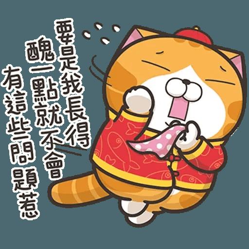 爛爛-新年 - Sticker 13