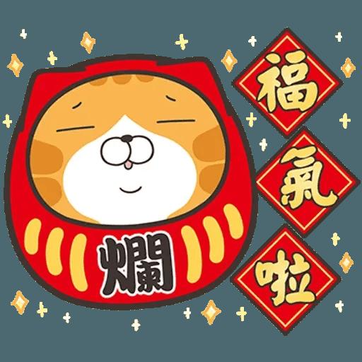 爛爛-新年 - Sticker 2