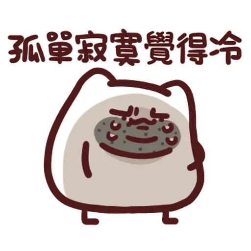 野生喵喵怪 - Sticker 13