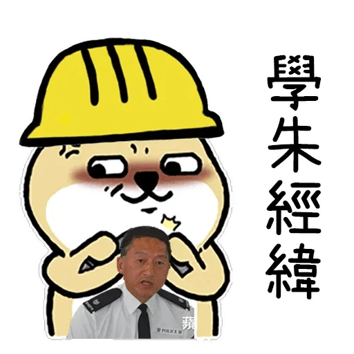 Fatshiba反送中2 - Sticker 4