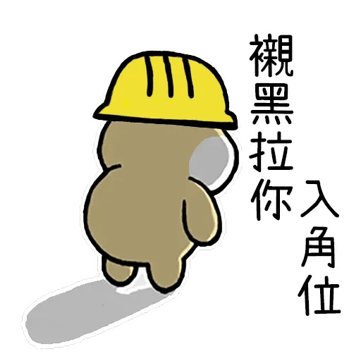 Fatshiba反送中2 - Sticker 3