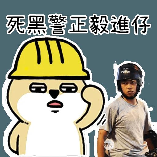 Fatshiba反送中2 - Sticker 5