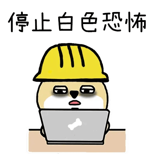 Fatshiba反送中2 - Sticker 9