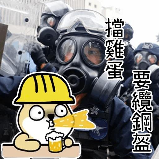Fatshiba反送中2 - Sticker 7