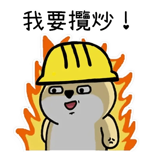 Fatshiba反送中2 - Sticker 11