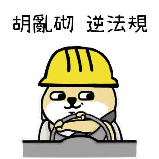 Fatshiba反送中2 - Sticker 2