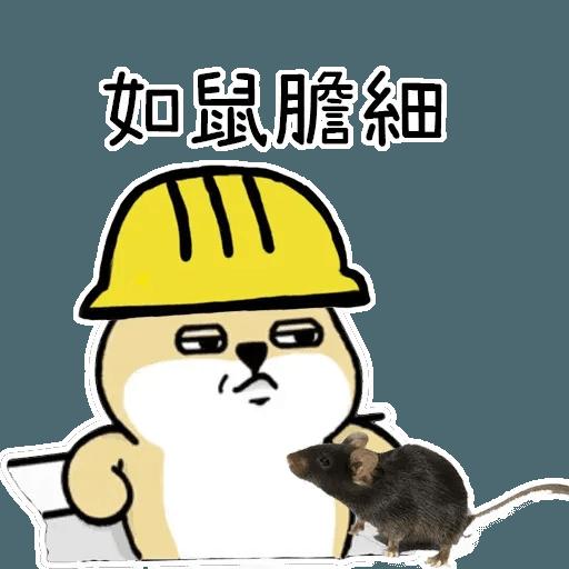 Fatshiba反送中2 - Sticker 8
