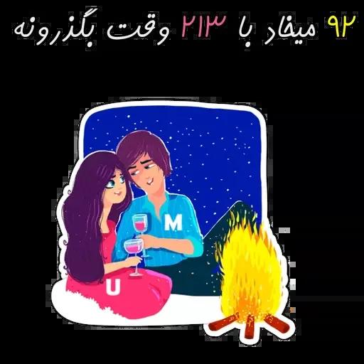 mohammadzahra - Sticker 4