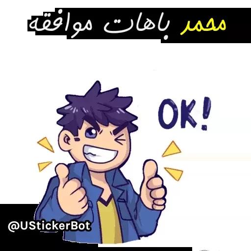 mohammadzahra - Sticker 16