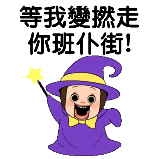 Sho-Chan Doll (HK) - Sticker 5