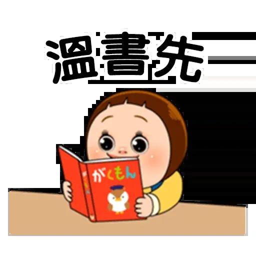 Sho-Chan Doll (HK) - Sticker 11