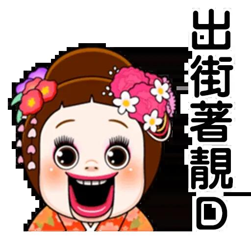 Sho-Chan Doll (HK) - Sticker 6