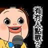 Sho-Chan Doll (HK) - Tray Sticker