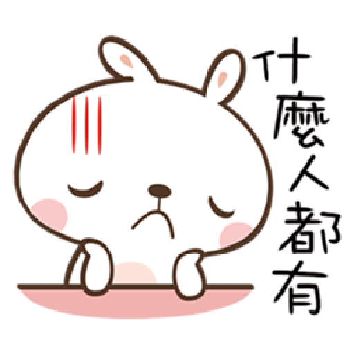 奶油兔 - Sticker 6