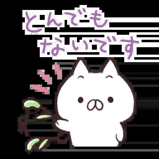 nekopen2 - Sticker 9